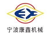 宁波康鑫机械