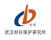 武汉材料保护研究所