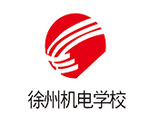 徐州机电学校