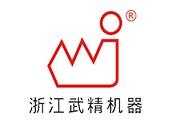 浙江武精机器